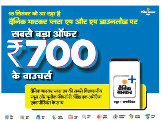 9100000098 Miss Call - Dainik Bhaskar Rs.700 Vouchers - 15th September Dainik Bhaskar Plus App Free Vouchers - Dainik Bhaskar App