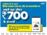9100000098 Miss Call – Dainik Bhaskar Rs.700 Vouchers – 15th September Dainik Bhaskar Plus App Free Vouchers – Dainik Bhaskar App