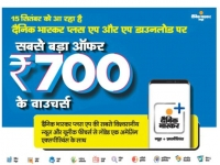 9100000098 Miss Call – Dainik Bhaskar Rs.700 Vouchers – 15th September Dainik Bhaskar Plus App Free Vouchers – Dainik Bhaskar App