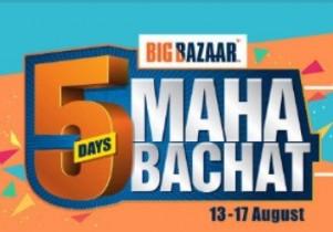 Big Bazaar 5 Days Maha Bachat 13-17 August 2016 – Big Bazaar Independence Day Sale