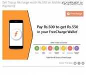 Nearbuy Freecharge Offer – Rs. 550 FreeCharge Voucher Rs. 495 – NearBuy