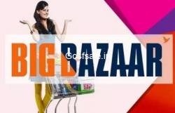 Rs. 1000 Big Bazaar e-Gift Card @ Rs.800 ( Rs.200 Cashback ) + upto Rs. 300 MobiKwik Cashback – NearBuy